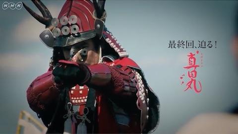 NHK大河ドラマ「真田丸」は12月18日20時より「最終回」を放送