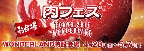4月28日から5月7日まで「肉フェス TOKYO 2017 WONDERLAND」をお台場にて開催