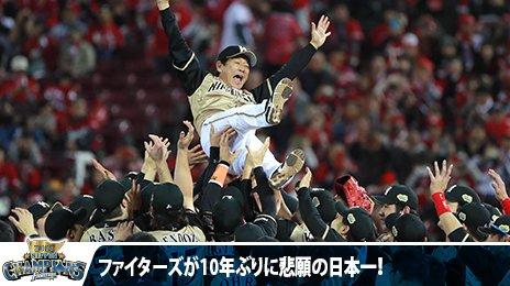 日本ハムは10年ぶり3度目の日本一