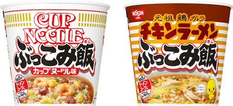 日清食品は罪深きうまさが味わえる「チキンラーメン ぶっこみ飯」を4月17日に発売