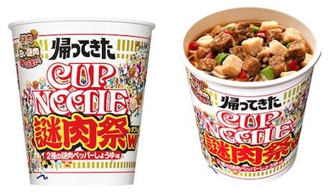 日清食品は2種類の「謎肉」が入った「カップヌードル ビッグ 帰ってきた謎肉祭 W」を9月18日に発売