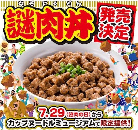 日清食品は横浜みなとみらい「カップヌードルミュージアム」にて「謎肉丼」を7月29日から8月31日まで期間限定で販売