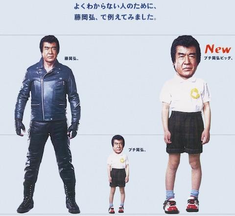 「日清焼そば プチU.F.O. ビッグ」を藤岡弘、さんでイメージ