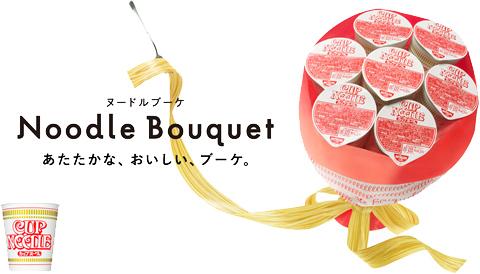 日清食品はカップヌードル7色をブーケ風に束ねた4種類の「ヌードルブーケ」を2月5日10時より発売