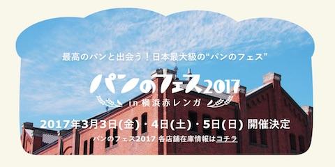 日本最大級の「パンのフェス」を横浜赤レンガ倉庫前イベント広場にて3月3日から3月5日まで開催