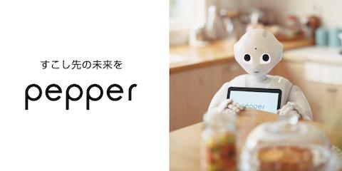 DMMはレンタルサービスにおいて感情認識パーソナルロボット「Pepper」の取り扱いを開始