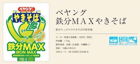 ペヤングを販売するまるか食品は鉄分たっぷりの焼きそば「ペヤング 鉄分MAXやきそば」を発売