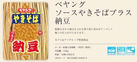 ペヤングを販売するまるか食品はセブン&アイグループ特別商品「ぺヤングソースやきそば プラス 納豆」を発売