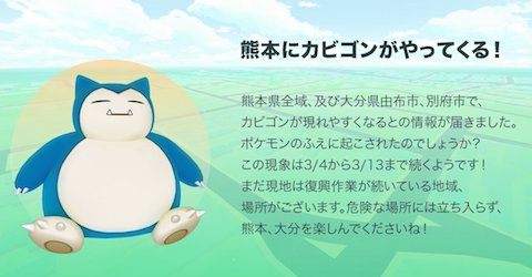 熊本県全域と大分県にて位置情報ゲーム「ポケモンGO」のカビゴンが大量発生