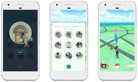 位置情報ゲーム「ポケモンGO」に「ポケストップのちかくにいるポケモン」の表示機能を追加