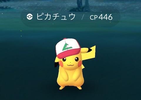 ポケモンGO「サトシ帽子 ピカチュウ(オス)」