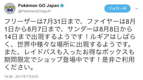 ポケモンGOの公式ツイート(2017年7月25日)