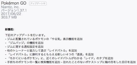 ポケモンGOは「レイドバトル」などを搭載した大規模アップデートを実施
