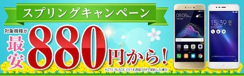 楽天モバイルはSIMフリー端末を一括880円から販売する「スプリングキャンペーン」を開催中