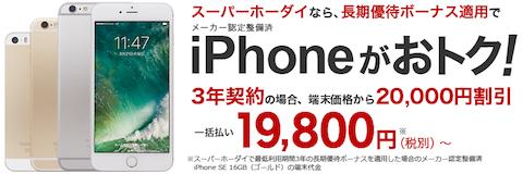 楽天モバイルは海外モデルの「メーカー認定整備済 iPhone」の取り扱いを開始