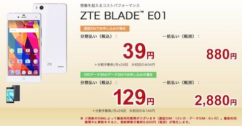 楽天モバイル「ZTE BLADE E01」(4月18日現在)