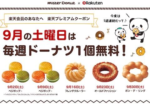楽天はミスタードーナツと提携して「9月の土曜日は毎週ドーナツがもらえる!」キャンペーンを開催