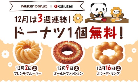 楽天はミスタードーナツと提携して「12月は3週連続!ドーナツ1個無料!」のキャンペーンを開催中
