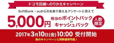楽天モバイルはソフトバンクとauからの乗り換えで5000円キャッシュバックするキャンペーンを実施