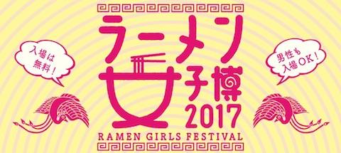 女性のためのラーメンイベント「ラーメン女子博 '17」を横浜赤レンガ倉庫前イベント広場にて開催