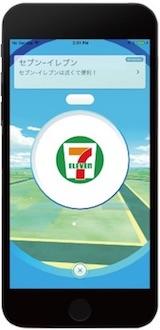 セブンイレブンは位置情報ゲーム「ポケモンGO」のパートナーシップ契約を締結