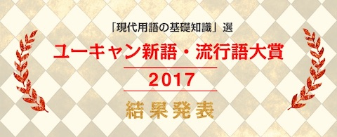 ユーキャン「2017年 ユーキャン新語・流行語大賞」の年間大賞は「インスタ映え」と「忖度」に決定
