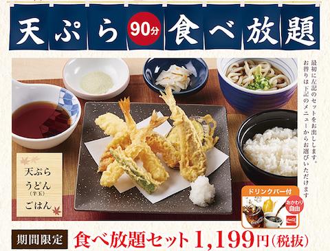 すかいらーくグループの夢庵は平日ディナー限定で「天ぷら食べ放題」を10月3日から10月5日まで実施