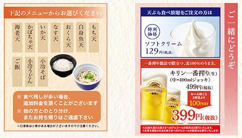 すかいらーく「天ぷら食べ放題」の食べ放題メニュー