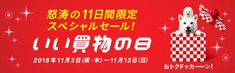 ソフトバンクは11月3日より11日間限定スペシャルセール「いい買物の日」キャンペーンを実施