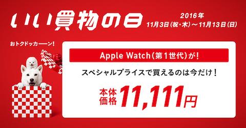 ソフトバンクは「いい買物の日」キャンペーンにてApple Watchを1万1111円で販売