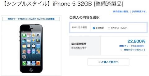 ソフトバンクのシンプルスタイルに無料チャージ1万円付き「iPhone5 32GB」を2万2800円で販売