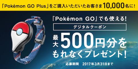 ソフトバンクはソフトバンクショップにて「Pokemon GO Plus」の購入でデジタルクーポン500円分をプレゼント