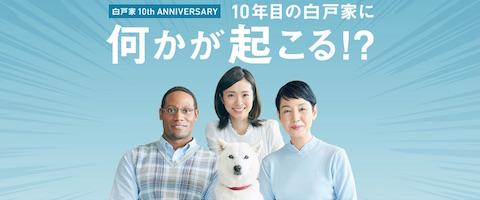 http://smartinfo.c.blog.so-net.ne.jp/_images/blog/_323/smartinfo/softbank_shiratoke-10th.jpg
