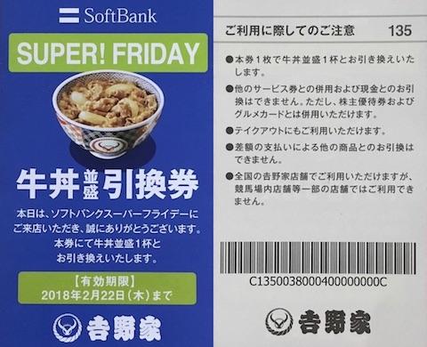 吉野家はソフトバンク「SUPER FRIDAY」の混雑を緩和するため当日を含めた1週間有効な「牛丼並盛 無料引換券」を配布