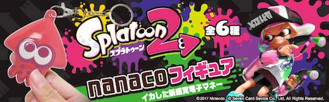 スプラトゥーン2「nanacoフィギュア」