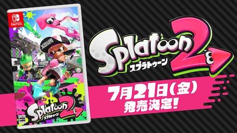 任天堂はNintendo Switch用ソフト「スプラトゥーン2」の発売日をニンテンドーダイレクトにて発表