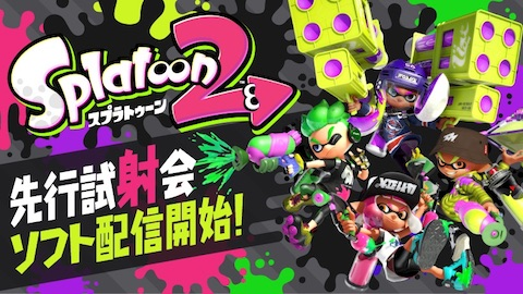 任天堂はNintendo Switch用ソフトSplatoon2の「スプラトゥーン2 先行試射会」を3月25日と26日に開催