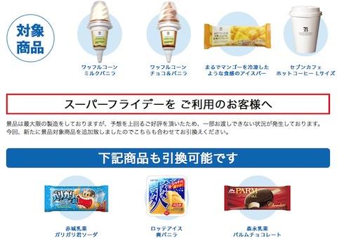 6月のソフトバンクの特典「SUPER FRIDAY」では在庫不足対策として新たに3種類のアイスが追加