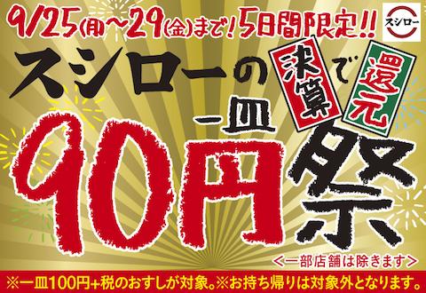回転寿司スシローは一皿100円のお寿司全商品が90円になる「一皿90円祭」を9月25日から9月29日まで開催
