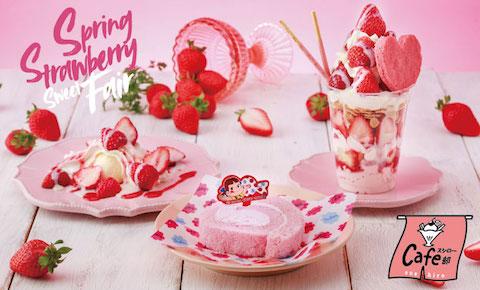 回転寿司スシローは「苺すぎるパフェ」や「苺のミルキーロール」が楽しめる「スプリング ストロベリー スイート フェア」を開催