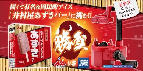 タカラトミーは井村屋のあずきバーが削れる「あずきバー専用かき氷器」を6月29日に発売