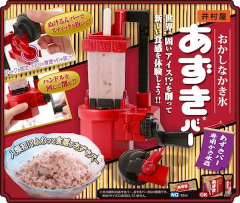 「おかしなかき氷 井村屋あずきバー」の使用方法イメージ