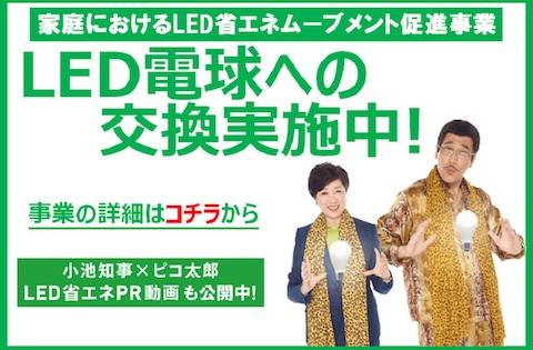東京都は白熱電球2個とLED電球1個を無償交換する「LED省エネムーブメント促進事業」を開始