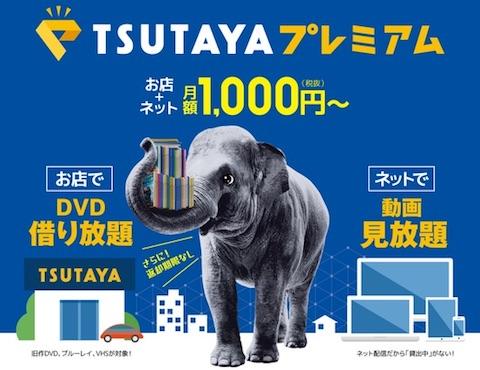 TSUTAYAはDVD/Blu-rayレンタルと動画配信サービスを融合した月額1000円の新サービス「TSUTAYAプレミアム」を開始