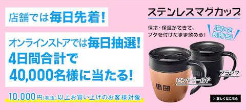 1万円以上の買い物をすると「店舗では先着」「オンラインストアでは抽選」でステンレスマグカップが当たる