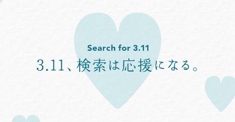 ヤフーは3月11日にキーワード「3.11」を検索すると10円寄付される「3.11、検索は応援になる。」を実施