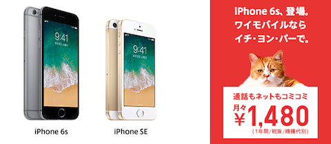 ワイモバイルはアップルのiPhone6sの32GBモデルと128GBモデルを分割支払金「月額3240円から」で10月6日より発売