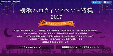 横浜市観光情報公式サイトでは横浜のハロウィンイベントをまとめた「横浜ハロウィンイベント特集2017」を公開