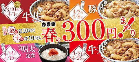 吉野家は3月31日より毎週金曜日と土曜日限定のディスカウントセール「春の300円まつり!」を開催