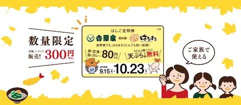 吉野家とはなまるうどんは双方の店舗でおトクに利用できる「はしご定期券」を数量限定で発売